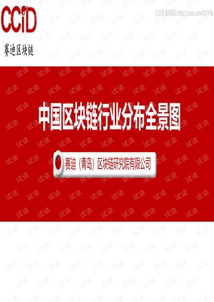 赛迪-《区块链产业全景图》-2020.6-34页精品报告2020.pdf