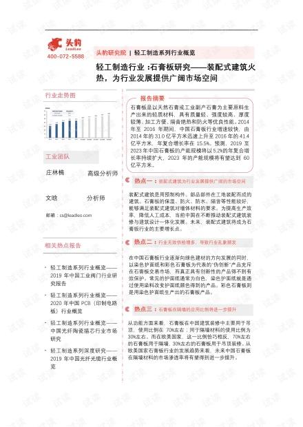 石膏板研究:智能化凸显装配式建筑火热,为行业发展提供广阔市场空间精品报告2020.pdf