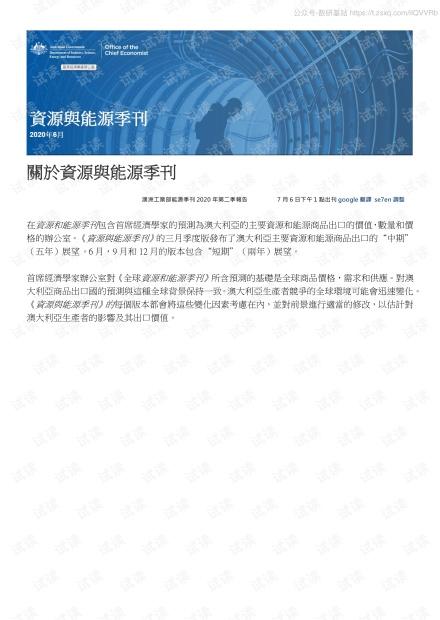 首席经济学家办公室&OCE-澳洲工业部能源季刊2020年第二季报告-2020.7-17页精品报告2020.pdf