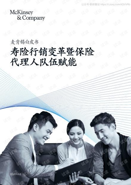 寿险行销变革暨保险-理人队伍赋能精品报告2020.pdf