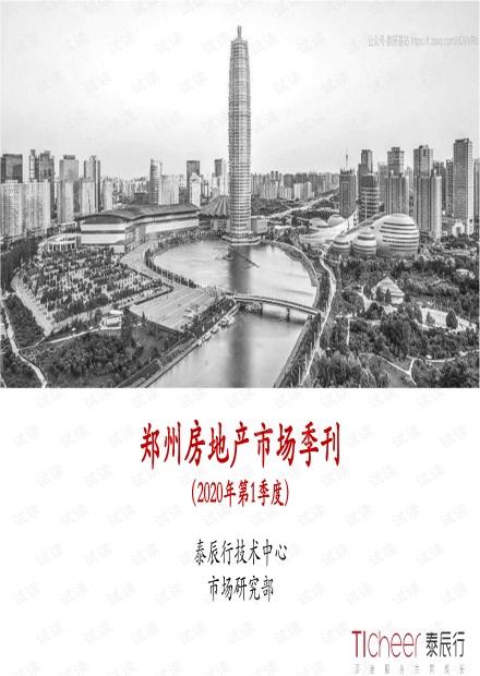 泰辰行-郑州房地产市场季刊(2020年第1季度)-2020.6-78页精品报告2020.pdf
