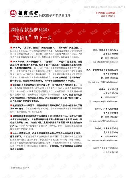 """调降存款基准利率:""""宽信用""""的下一步精品报告.pdf"""