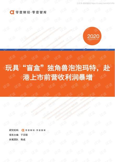 """玩具""""盲盒""""独角兽泡泡玛特,赴港上市前营收利润暴增精品报告2020.pdf"""
