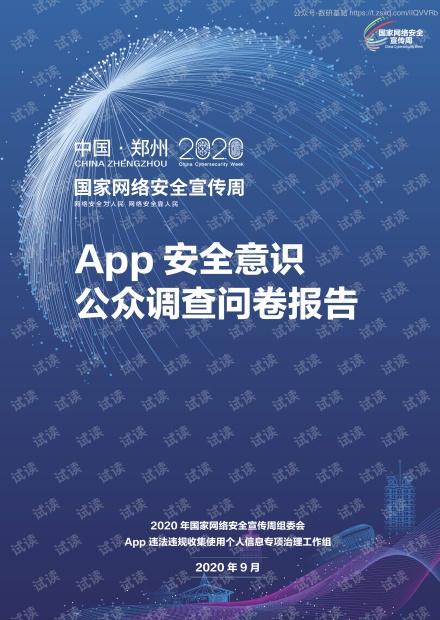 --网络安全宣传周组委会-App安全意识公众调查问卷报告-2020.9-20页精品报告2020.pdf