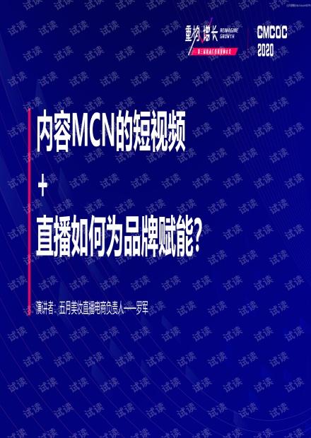 五月美妆-内容MCN的短视频+直播如何为品牌赋能-2020.11-16页精品报告2020.pdf