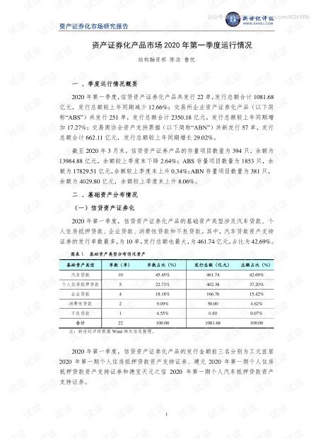 新世纪评级-资产证券化产品市场2020年第一季度运行情况-2020.5-7页精品报告.pdf