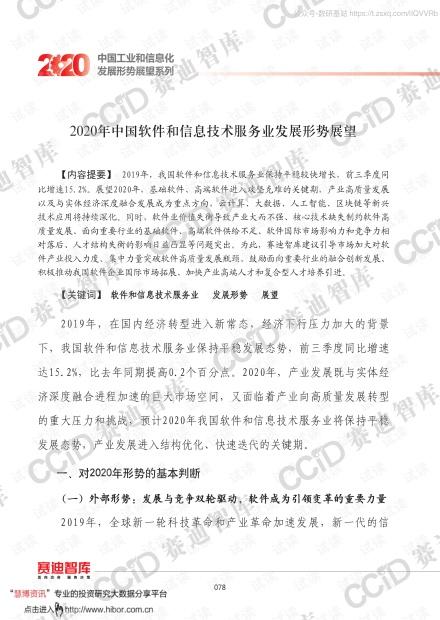 信息技术行业2020中国工业和信息化发展形势展望系列:2020年中国软件和信息技术服务业发展形势展望精品报告2020.pdf