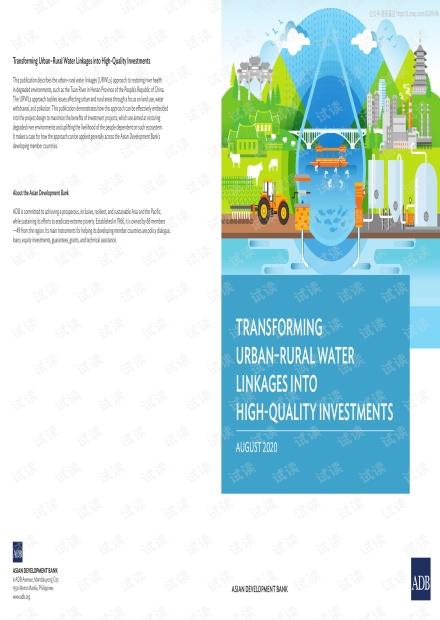 亚开行-将城乡水联系转化为高质量的投资(英文)-2020.8-70页2020精品报告.pdf