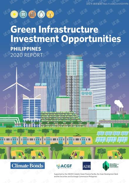 亚开行-绿-基-设施投资机会:菲律宾2020年报告(英文)-2020.11-60页精品报告2020.pdf