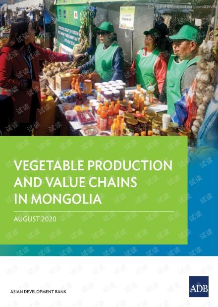 亚开行-蒙古的蔬菜生产和价值(英文)-2020.8-95页2020精品报告.pdf
