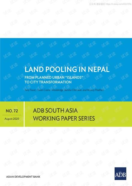 """亚开行-尼泊尔的土地统筹:从计划中的城市""""岛屿""""到城市转型(英文)-2020.8-62页2020精品报告.pdf"""