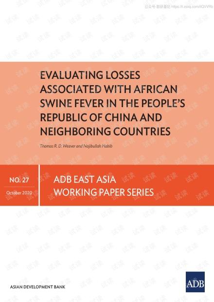 亚开行-评估中国及周边国家与非洲猪瘟相关的损失(英文)-2020.10-41页精品报告2020.pdf