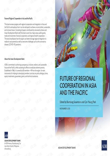 亚开行-区域合作与一体化的进展(英文)-2020.11-676页精品报告2020.pdf