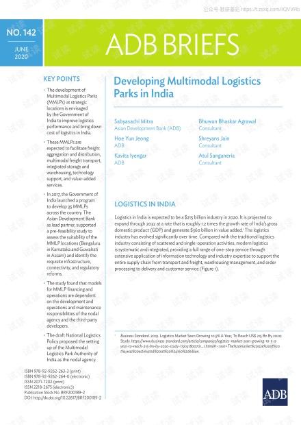 亚开行-在印度发展多式联运物流园(英文)-2020.7-10页精品报告2020.pdf