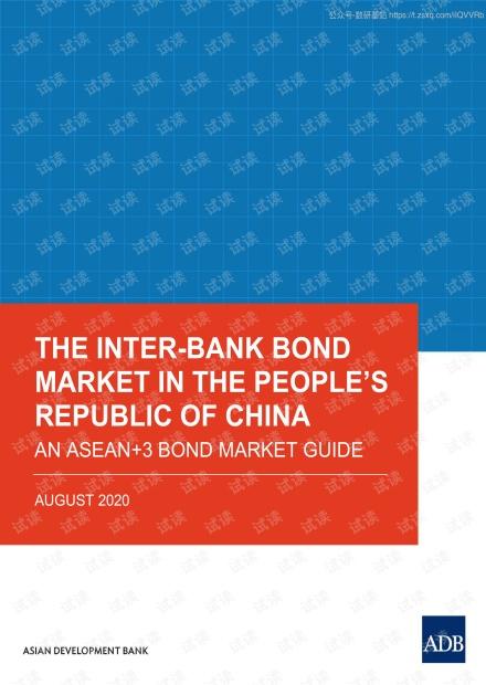亚开行-中国银行间债券市场:东盟+3债券市场指南(英文)-2020.8-226页精品报告2020.pdf