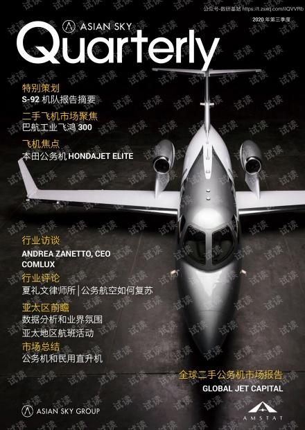 亚翔航空-2020年第三季度亚翔航空季刊-2020.10-80页精品报告2020.pdf