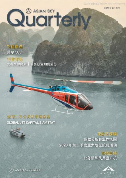 亚翔航空-亚翔航空季刊(2020年第二季度)-2020.7-76页2020精品报告.pdf
