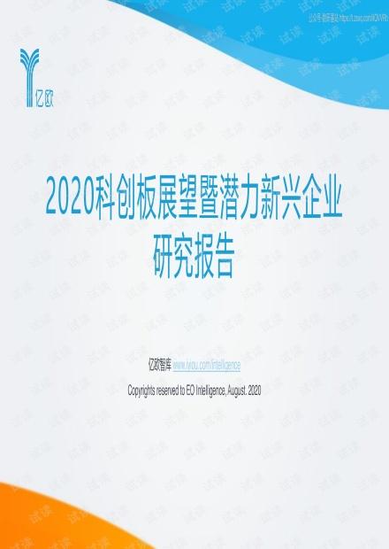 亿欧-2020科创板展望暨潜力新兴企业研究报告-2020.8-71页精品报告2020.pdf