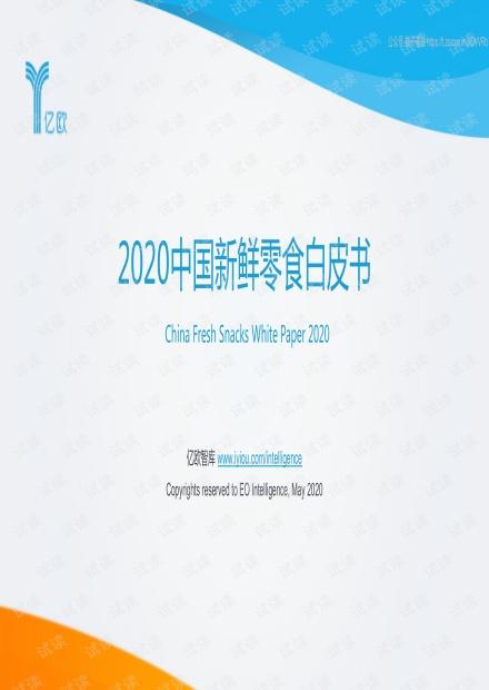 亿欧-2020--新鲜零食白皮书-2020.5-27页精品报告2020.pdf