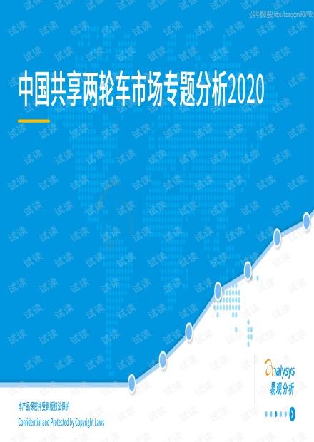 易观分析-中国共享两轮车市场专题分析2020-2020.11-43页精品报告2020.pdf