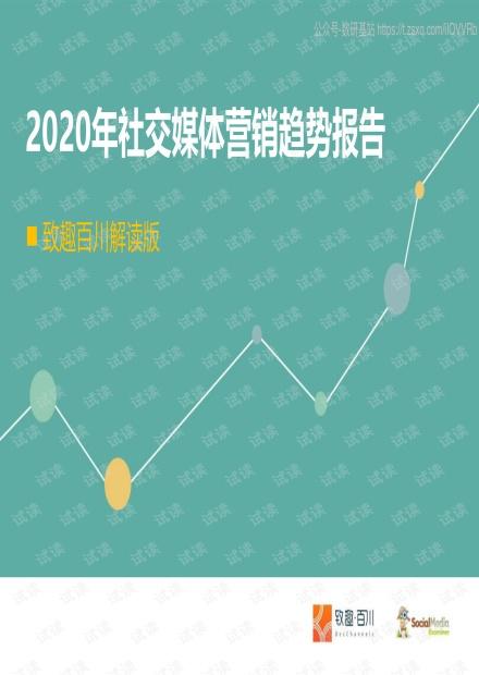 致趣百川-2020年社交媒体营销趋势报告-2020.9-77页精品报告2020.pdf