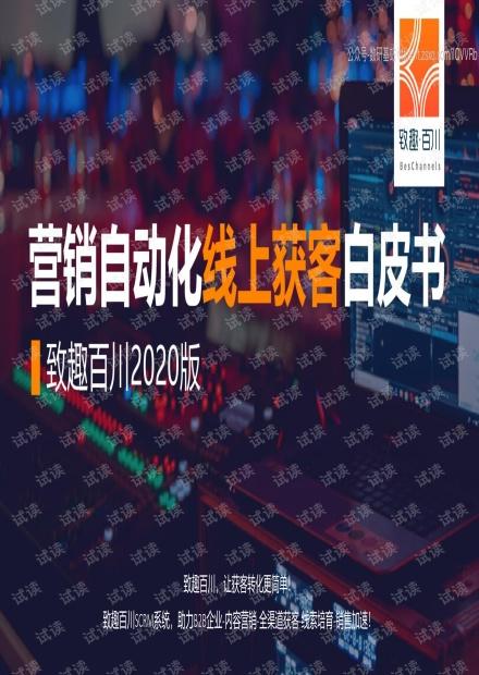 致趣百川-2020年致趣营销自动化线上获客白皮书-2020.6-58页精品报告2020.pdf