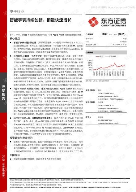 智能手表持续创新,销量快速增长-20200621-47页精品报告2020.pdf