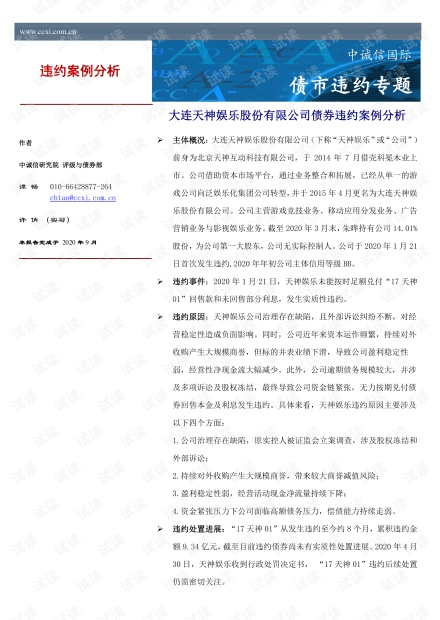 中诚信国际-债市违约案例分析:大连天神娱乐股份有限公司-2020.9-8页.pdf