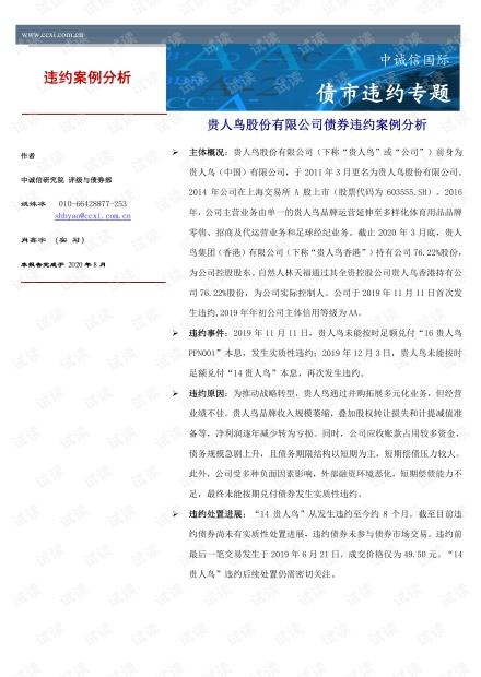 中诚信国际-债市违约案例分析:贵人鸟股份有限公司-2020.8-8页.pdf