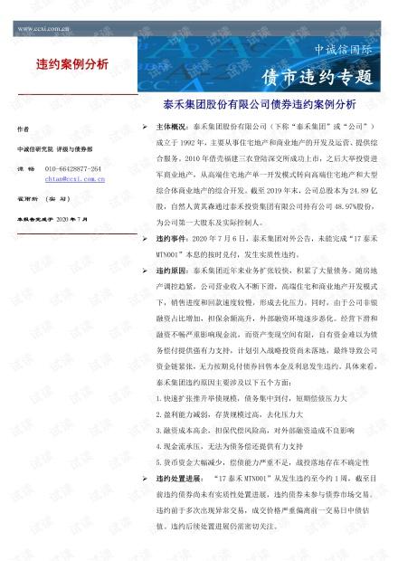中诚信国际-债市违约案例分析:泰禾集团股份有限公司-2020.7-10页.pdf