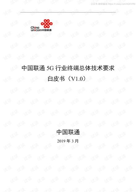 中国联通5G行业终端总体技术要求白皮书精品报告2020.pdf