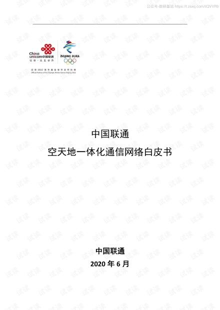 中国联通空天地一体化通信网络白皮书精品报告2020.pdf