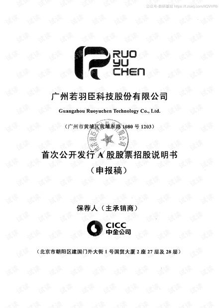 中金-广州若羽臣(电商代运营服务提供商)IPO招股书-2020.6-534页精品报告2020.pdf