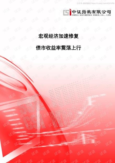 中证指数-宏观经济加速修复,债市收益率震荡上行-2020.7-16页精品报告2020.pdf