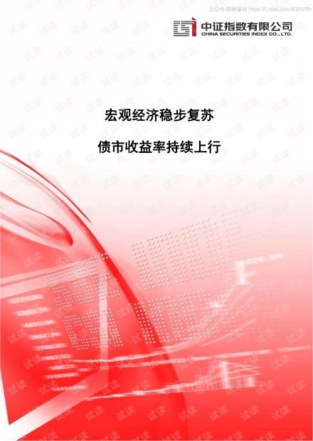中证指数-宏观经济稳步复苏:债市收益率持续上行-2020.10-16页精品报告2020.pdf