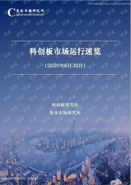 资-市场研究所-科创板市场运行速览-2020.6-21页精品报告2020.pdf