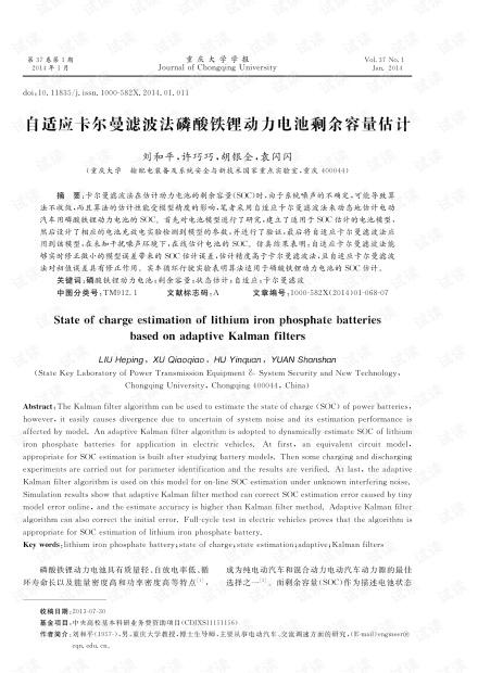 自适应卡尔曼滤波法磷酸铁锂动力电池剩余容量估计 (2014年)