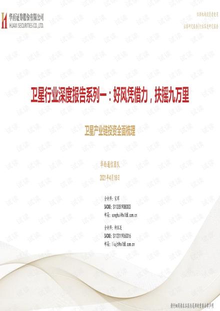 卫星行业深度报告:好风凭借力,扶摇九万里-20210418-华西证券-75页.pdf.pdf
