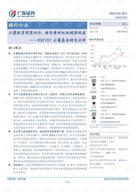 20210422-广发证券-银行行业2021Q1公募基金持仓分析:公募配置明显回升,继续看好板块超额收益.pdf