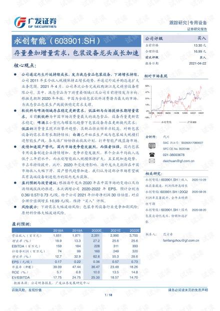 20210422-广发证券-永创智能-603901-存量叠加增量需求,包装设备龙头成长加速.pdf