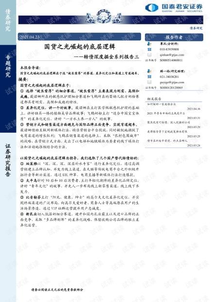 20210423-国泰君安-转债深度掘金系列报告三:国货之光崛起的底层逻辑.pdf