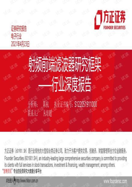 20210423-方正证券-电子行业深度报告:射频前端滤波器研究框架.pdf