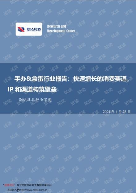 20210423-信达证券-潮流玩具行业深度:手办&盒蛋行业报告,快速增长的消费赛道,IP和渠道构筑壁垒.pdf