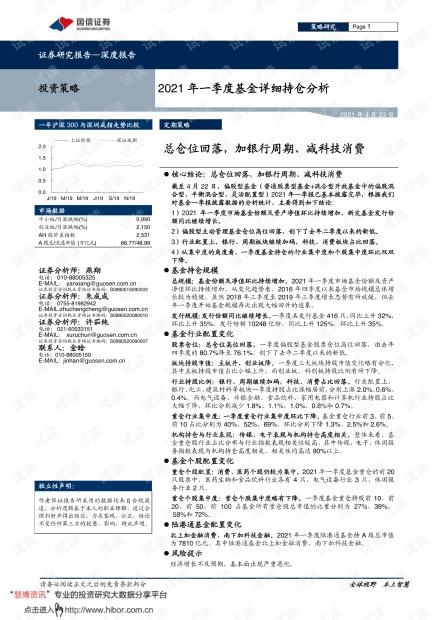 20210423-国信证券-2021年一季度基金详细持仓分析:总仓位回落,加银行周期、减科技消费.pdf