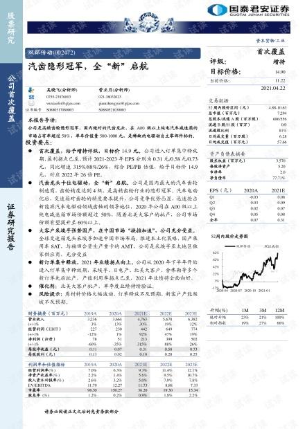 """20210422-国泰君安-双环传动-002472-汽齿隐形冠军,全""""新""""启航.pdf"""