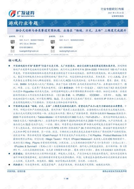 """20210423-广发证券-游戏行业专题:融合式创新与垂类赛道突围机遇,出海在""""场域、方式、主体""""三维度完成提升.pdf"""