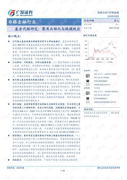 20210422-广发证券-非银金融行业基金代销研究:聚焦头部化与规模效应.pdf