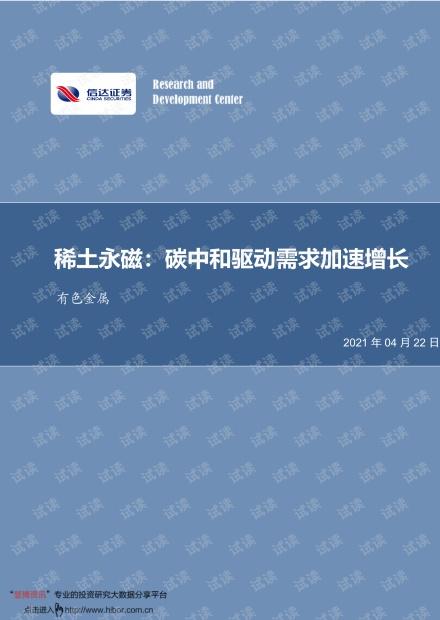 20210422-信达证券-有色金属行业稀土永磁:碳中和驱动需求加速增长.pdf