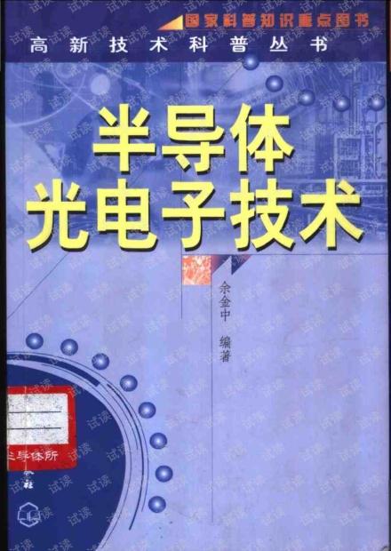 半导体光电子技术.pdf