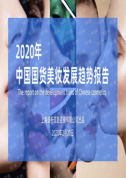 2020年中国国货美妆发展趋势报告-用户说-2020.2-136页.pdf